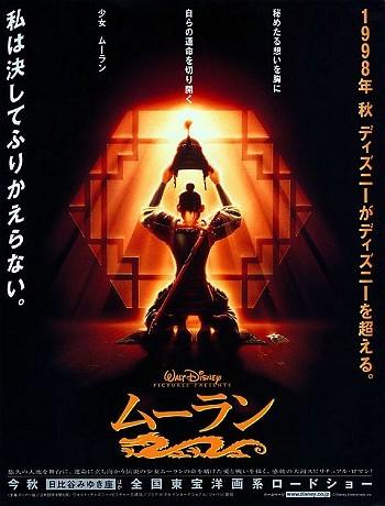Original Release Poster (Japan)