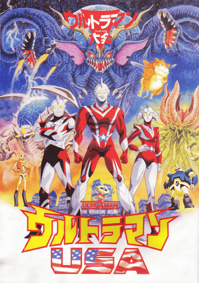 Ultraman: The Adventure Begins Japanese Poster
