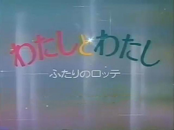 'Watashi To Watashi: Futari No Lotte Television' Series Title Card