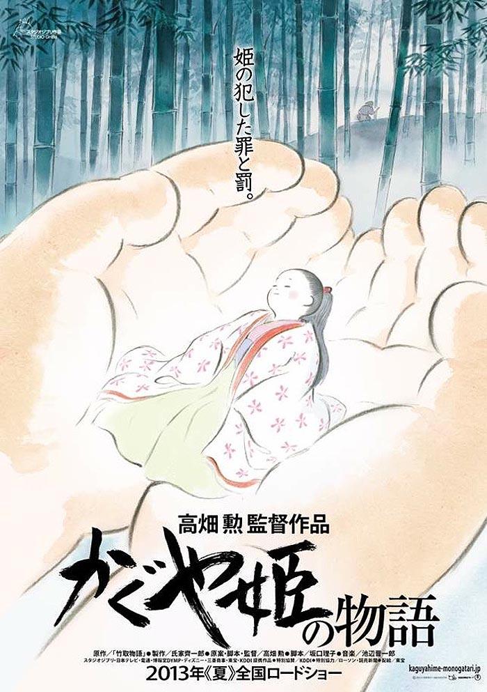 'Kaguya Hime no Monogatari' Poster
