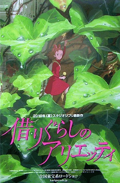 Karigurashi No Arietti Original Release Poster