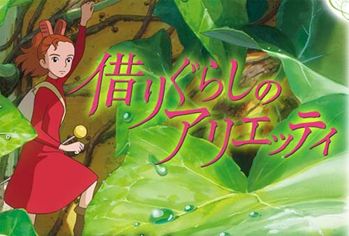 <i>Karigurashi No Arietti</i> Title Card