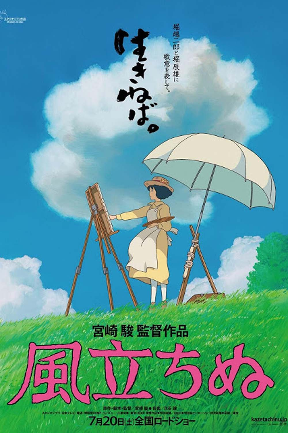 Kaze Tachinu Japanese Theatrical Poster