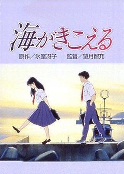 Umi Ga Kikoeru Original Release Poster