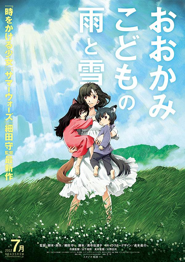 �kami Kodomo No Ame to Yuki Poster