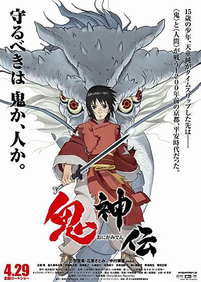 Onigamiden Original Poster