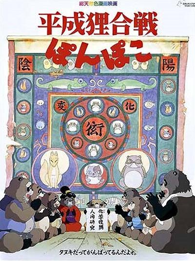 Heisei Tanuki Gassen Pompoko Original Release Poster