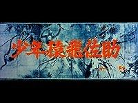 'Sh�nen Sarutobi Sasuke' Title Card