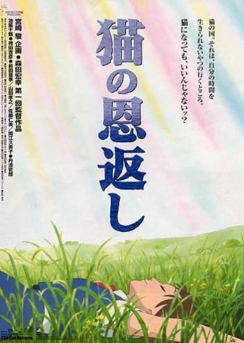 Neko No Ongaeshi Original Release Poster- Japan