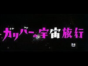 Gariba No Uch� Ryok� Title Card