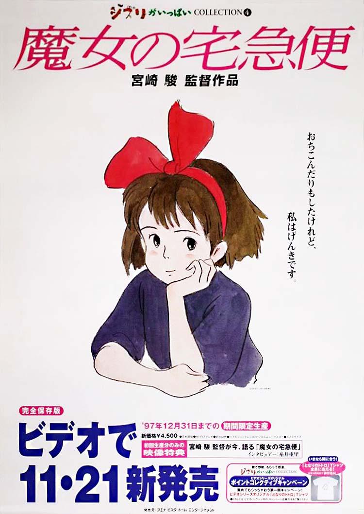 Majo No Takky�bin Original Release Poster- Japan