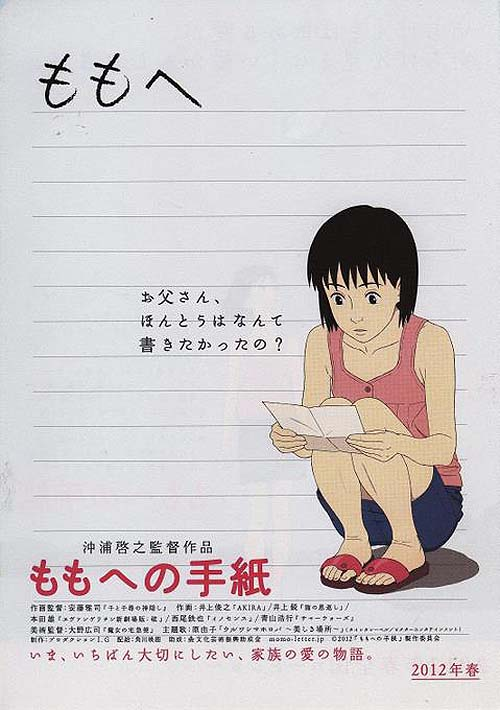 Japanese Thearical Poster