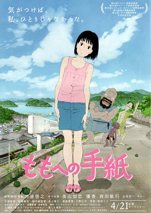 Japanese Release Poster