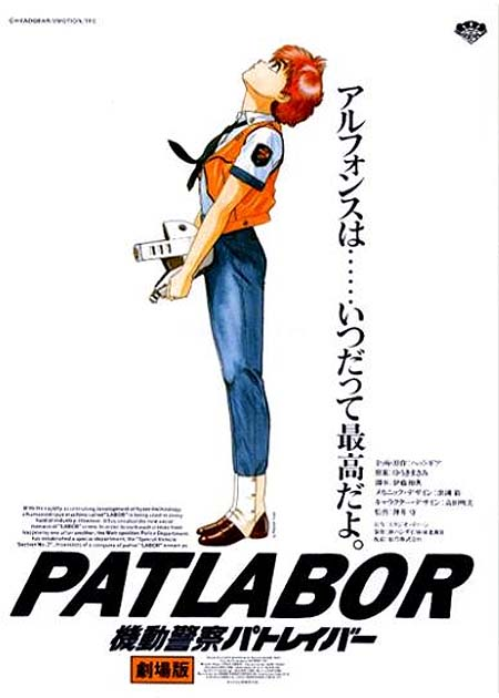 Kid� Keisatsu Patoreb�: The Movie Original Release Poster