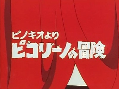 Pinocchio's Long Nose Japanese Series Title Card