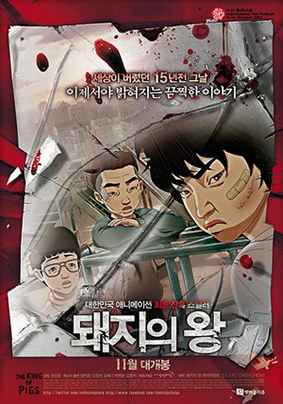 Dwae-Ji-Ui Wang Original Poster