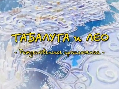 Tabaluga & Leo Television Episode Title Card
