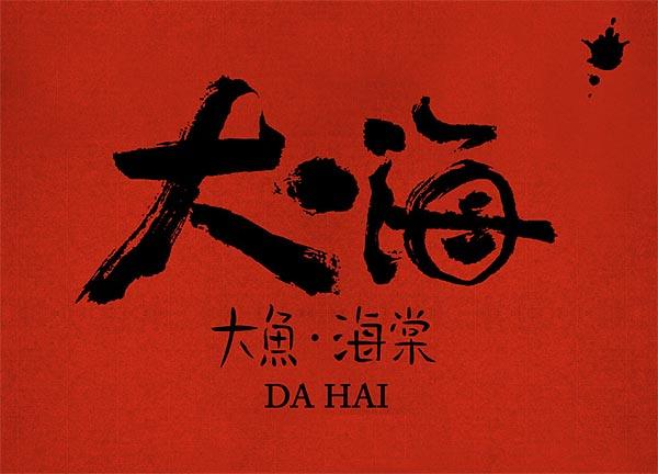 Da Hai Title Card