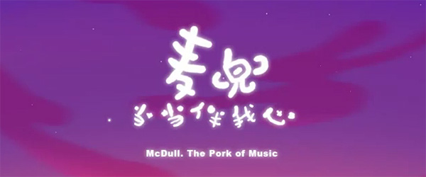 <i>McDull:The Pork of Music</i> Title Card