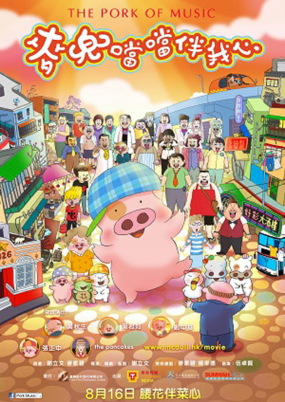 McDull:The Pork of Music Release Poster