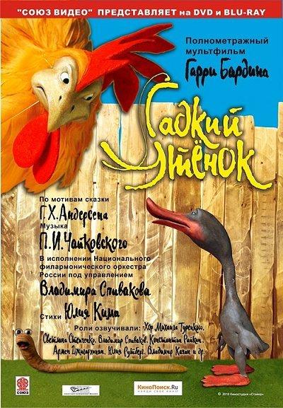Gadkiy Utyonok Original Poster