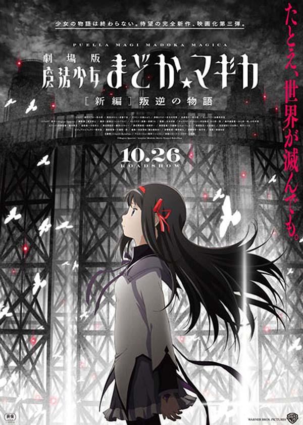 Gekij�ban Mahou Shojo Madoka Magica Shinpen: Hangyaku no Monogatari Teaser Poster