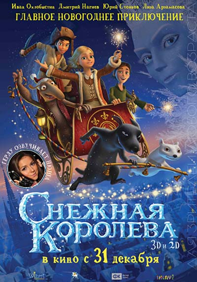 Snezhnaya Koroleva Russian Poster