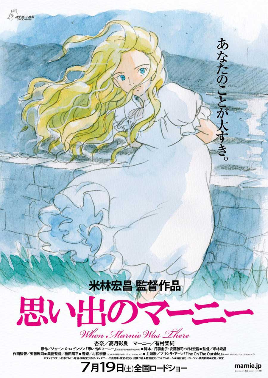 Omoide no M�n� (When Marnie Was There)